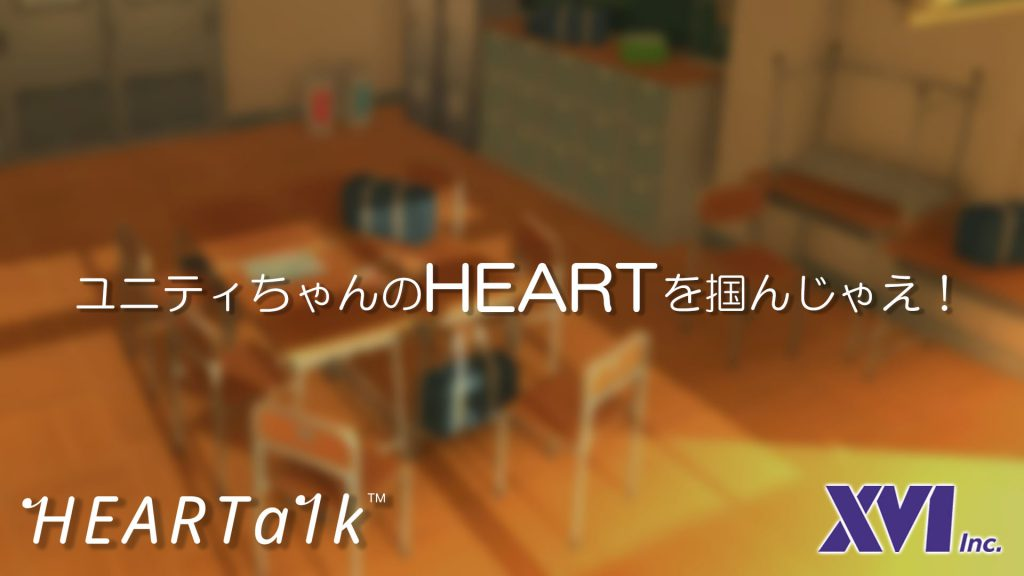 VR✕HEARTalk】 Catch Unity-chan's HEART! – DCEXPO2017